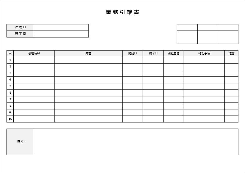 業務引継書エクセルテンプレート06