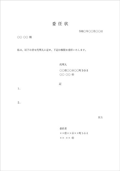 一般的な委任状のPDFテンプレート01 A4縦