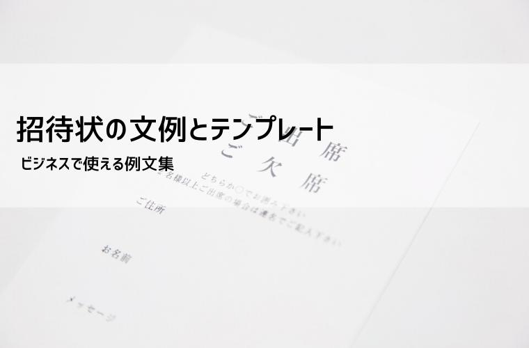 招待状の文例とテンプレート アイキャッチ