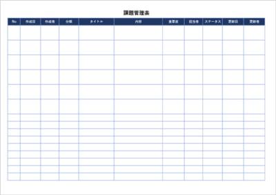 課題管理表テンプレート