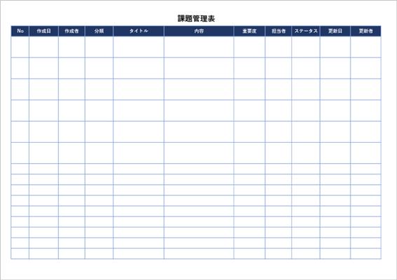 課題管理表のエクセルテンプレート
