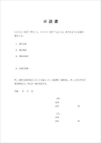 事故の示談書テンプレート01