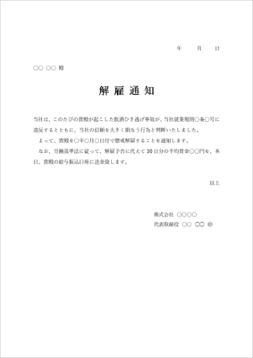 解雇通知の辞令書テンプレート04