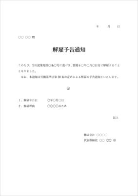 解雇通知の辞令書テンプレート05