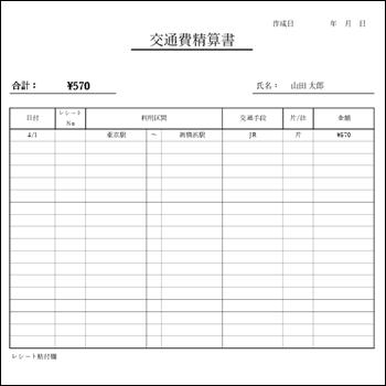 個人事業主向け 交通費精算書テンプレート エクセルA4縦01