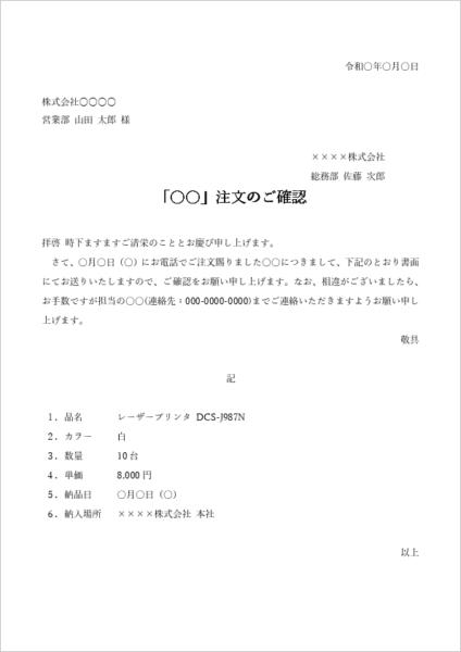 注文の確認書テンプレート01