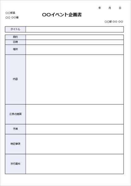 イベント用の企画書テンプレート03