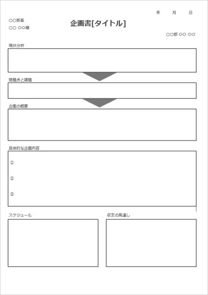キャンペーン用 企画書のエクセルテンプレート05
