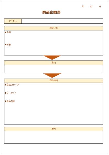 商品企画書のエクセルテンプレート07