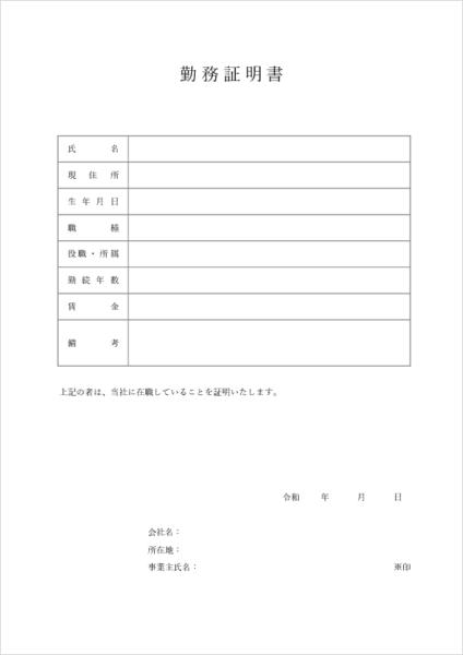 エクセル勤務証明書テンプレート01