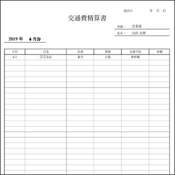 交通費精算書テンプレート エクセルA4縦01