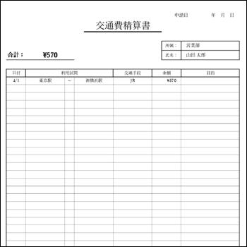交通費精算書テンプレート エクセルA4縦02