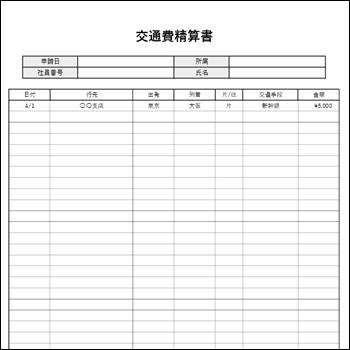 交通費精算書テンプレート エクセルA4縦03