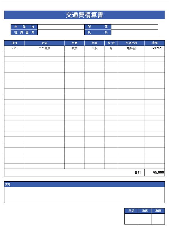 交通費精算書のエクセルテンプレート