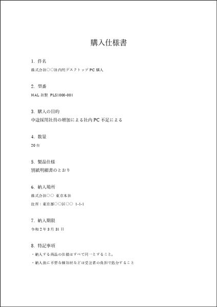 購入仕様書ワードテンプレート01