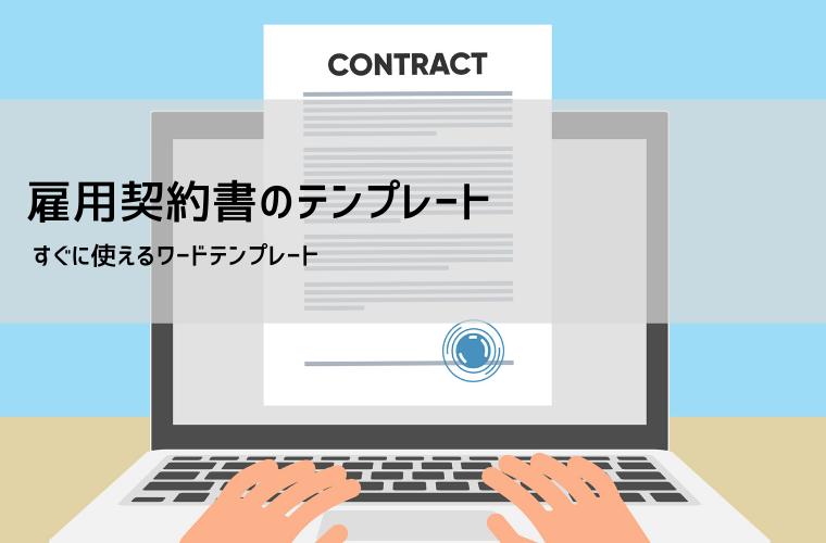 雇用契約書のテンプレート アイキャッチ