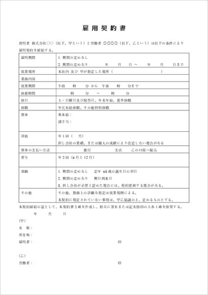 雇用契約書のワードテンプレート01