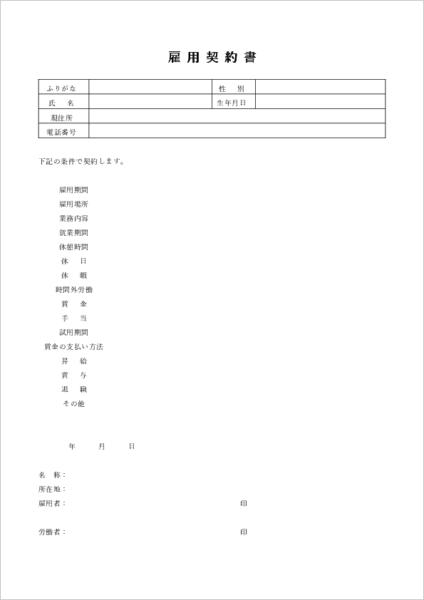 雇用契約書のワードテンプレート02