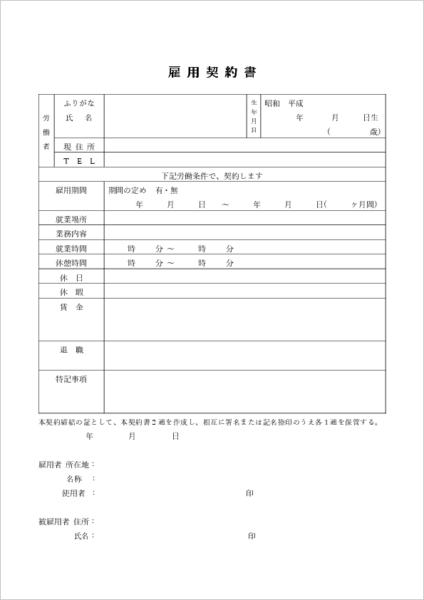 雇用契約書のワードテンプレート03