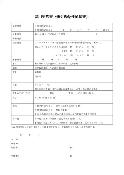 フレックスタイム制の雇用契約書のワードテンプレート