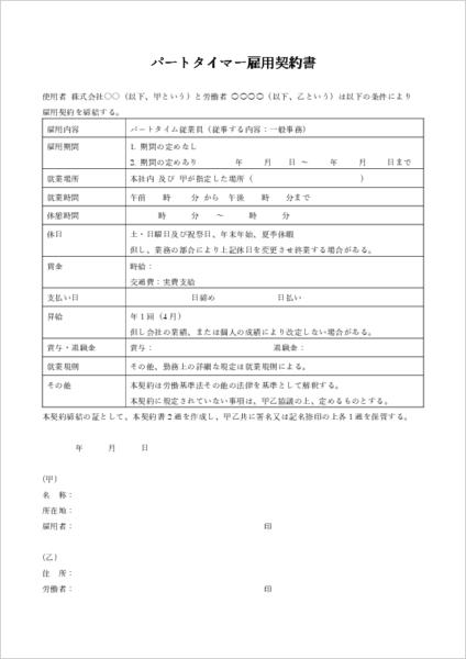 パートアルバイト用の雇用契約書のワードテンプレート