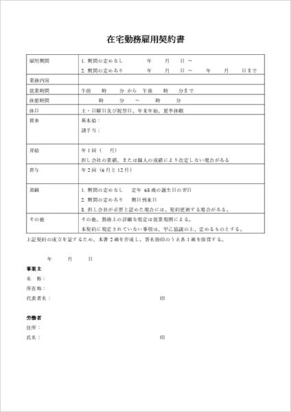 在宅勤務(テレワーク)の雇用契約書のワードテンプレート