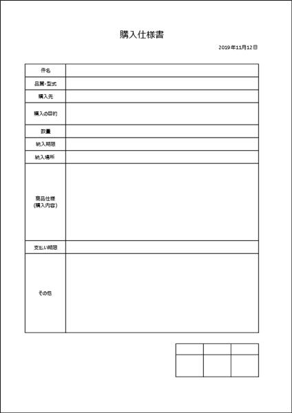 購入仕様書エクセルテンプレート01