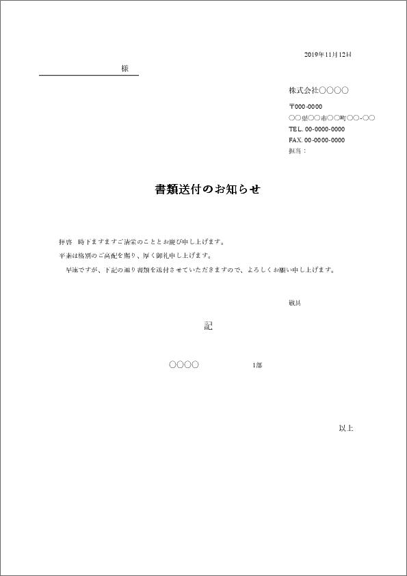 個人向け書類送付状のエクセルテンプレート01
