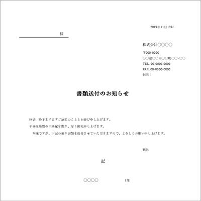 個人向け書類送付状テンプレート エクセル01