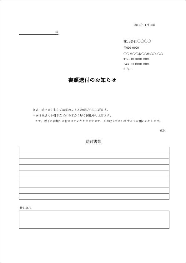 個人向け書類送付状のエクセルテンプレート02
