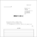 個人向け書類送付状テンプレート エクセル02