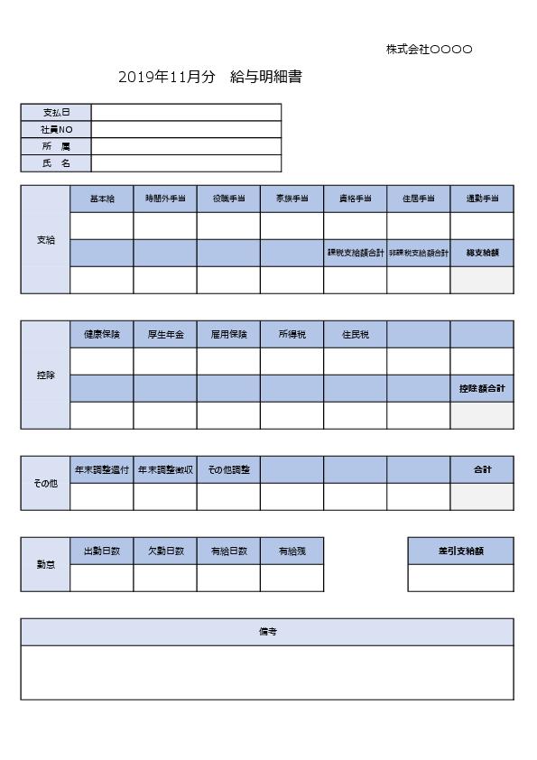給与明細書の縦型エクセルテンプレート02
