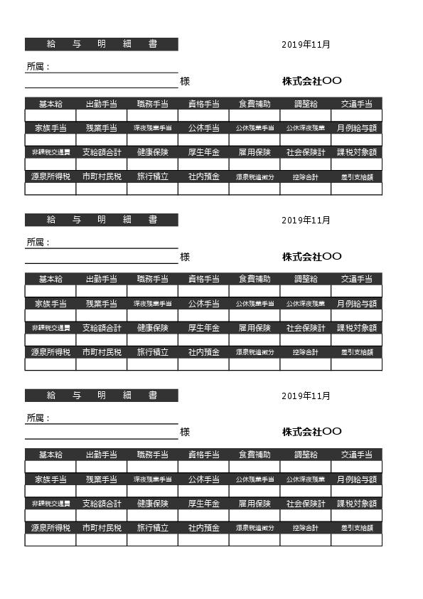 給与明細書の縦型エクセルテンプレート06