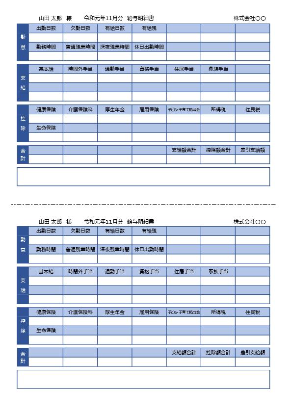 給与明細書の縦型エクセルテンプレート07