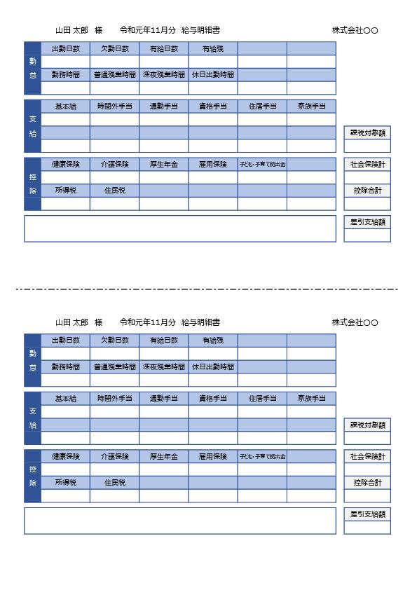 給与明細書の縦型エクセルテンプレート08