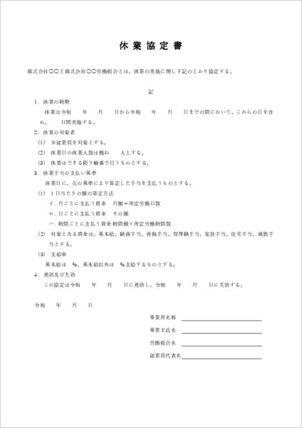 休業協定書テンプレート01 労働組合あり