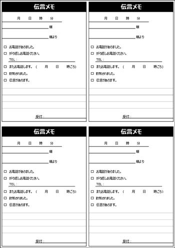伝言メモテンプレート エクセルA4縦01