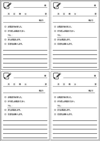 伝言メモテンプレート エクセルA4縦02