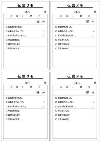 伝言メモテンプレート エクセルA4縦03