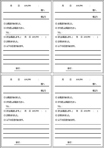 伝言メモテンプレート エクセルA4縦04