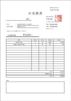 見積書テンプレート01 A4縦シンプル 消費税10%