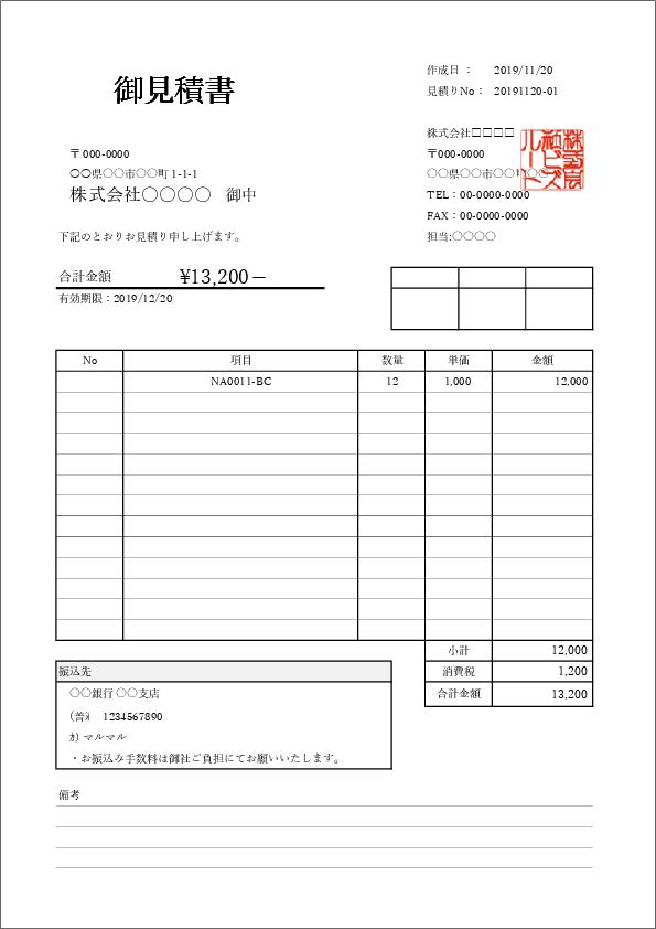 見積書エクセルテンプレート03 A4縦シンプル 消費税10%対応