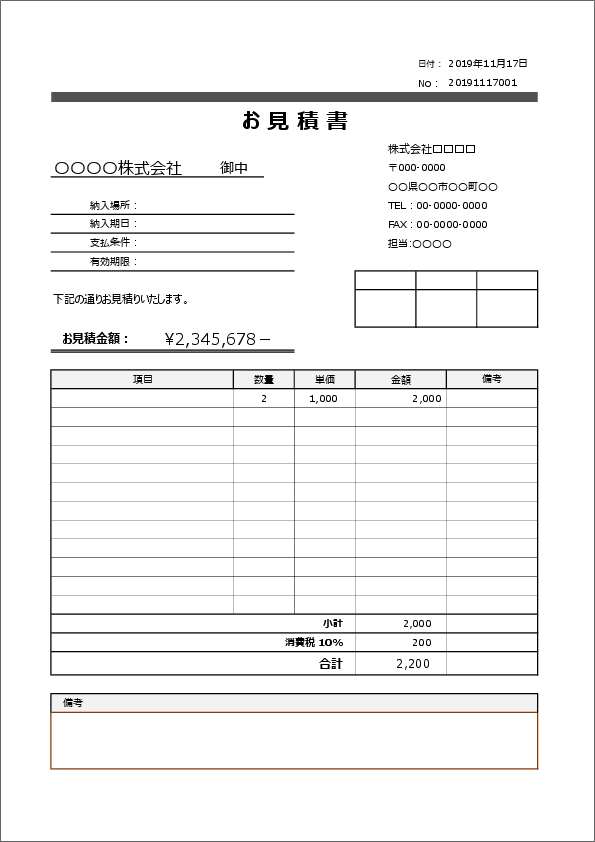 見積書エクセルテンプレート06 A4縦シンプル 消費税10%対応