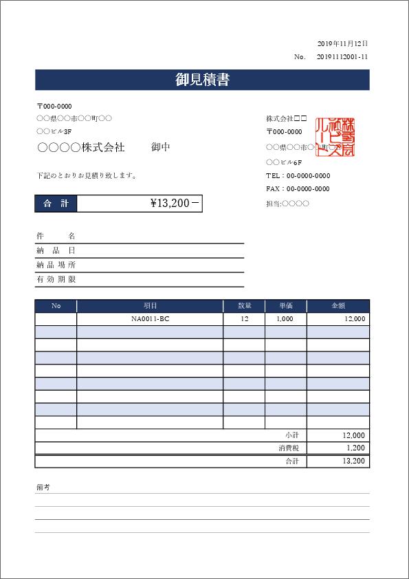 見積書エクセルテンプレート08 A4縦シンプル 消費税10%対応