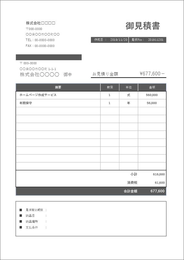 見積書エクセルテンプレート11 A4縦おしゃれ 消費税10%対応