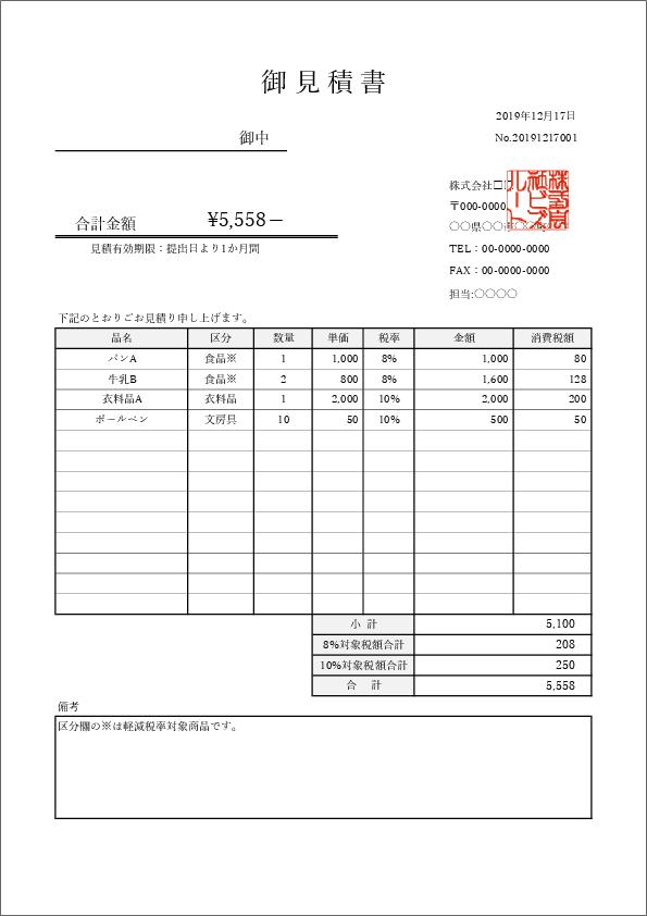 見積書テンプレート01 軽減税率対応