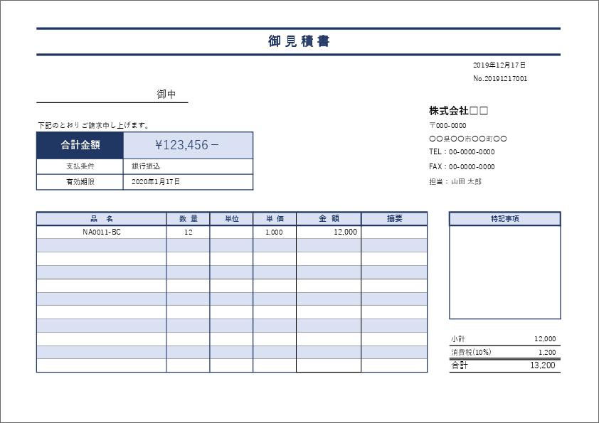 見積書テンプレート02 A4横タイプ