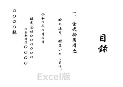エクセル版 目録テンプレート