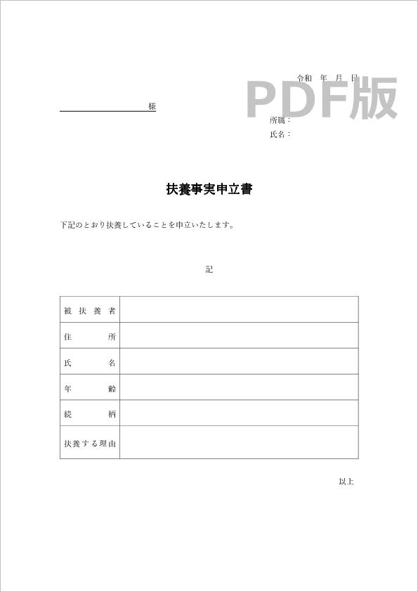 申立書PDFテンプレート01