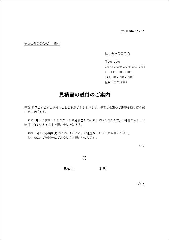 見積書の送付状・文例テンプレート